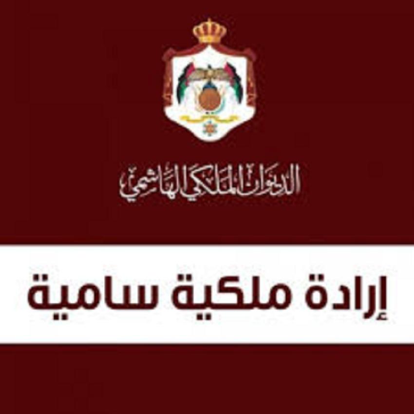 صورة صدور الارداة الملكية بقانوني الأمن العام والسير