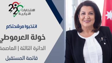 صورة مواطن للعرموطي :  ترشحك للانتخابات النيابية استمرار لخدمة الناس وقضاياهم