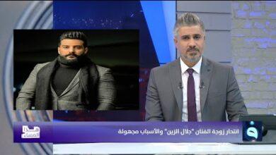 صورة بعد انتحار زوجته…القضاء العراقي يصدر مذكرة توقيف بحق الفنان جلال الزين