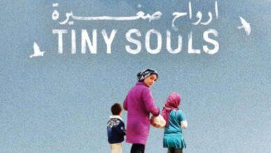صورة الفيلم الأردني «أرواح صغيرة» يعرض في طوكيو