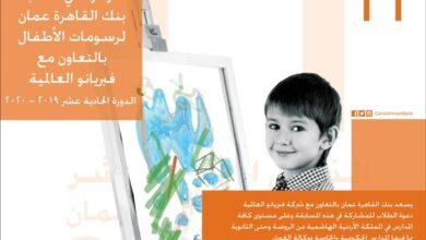 صورة غاليري القاهرة عمان يعلن اسماء الفائزين في مسابقة القاهرة عمان لرسومات الاطفال 11