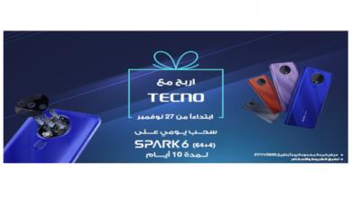 """صورة شركة TECNO تطلق حملة """"اربح مع TECNO"""" سحب يومي على جهاز SPARK 6 لمدة 10 ايام"""