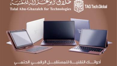 """صورة """"طلال أبوغزاله للتقنية"""" تطلق مركزاً خاصاً لخدمة عملائها في الأردن"""