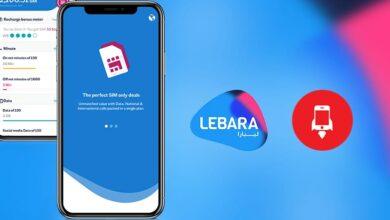 """صورة """" ستارت ابز """" الأردنية تدعم التحول الرقمي لشركة """" ليبارا السعودية"""""""