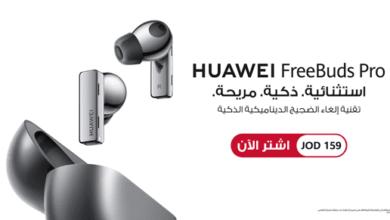 صورة هواوي تطلق سماعات Huawei FreeBuds Pro في الأردن