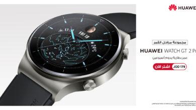 صورة ساعةHuawei WATCH GT 2 Pro مع مجموعة مراحل القمر الجديدة متوفرة الآن في الأردن