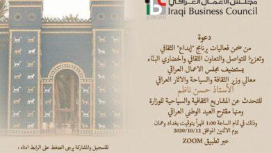 صورة مجلس الاعمال العراقي يستضيف وزير السياحة العراقي وينظم ندوة الكترونية