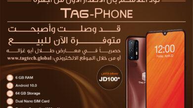 """صورة """"طلال أبوغزالهللتقنية"""" تعلن وصول أول هاتف ذكي عربي(TAG-PHONE)"""