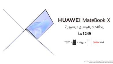 صورة سبعة أسباب تجعل الحاسوب الشخصي Huawei MateBook X الجديد فائق الخفة والنحافة المزود بشاشة لمس خيارك المثالي