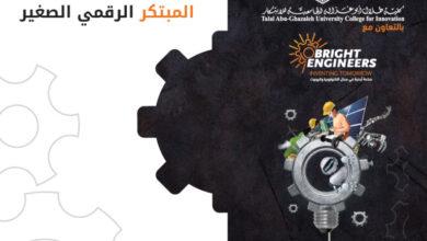 """صورة """"كلية أبوغزاله الجامعية"""" تطلق برنامج """"المبتكر الرقمي الصغير"""""""