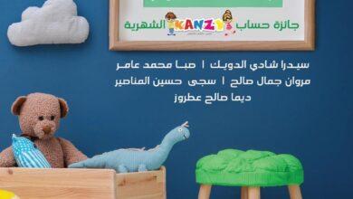 """صورة بنك صفوة الإسلامييعلن الفائزين في سحب كانون الأول 2020 على حساب توفير الأطفال """"كنزي"""