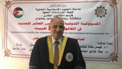 صورة ( المسؤوليه الدوليه عن الضرر العابر للحدود بالقانون ) عنوان رسالة الماجستير للقانوني وضاح الناصر