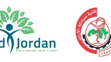 صورة إدراج صيدليات المملكة على منصة ميدكس جوردان (MedXJordan)