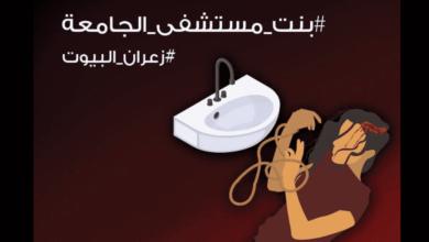 صورة الأمن ينفي وفاة فتاة مستشفى الجامعة
