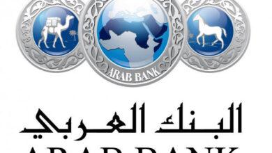 صورة 195.3 مليون دولار أرباح مجموعة البنك العربي