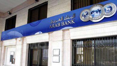 صورة البنك العربي يفتتح فرع الياسمين في موقعه الجديد
