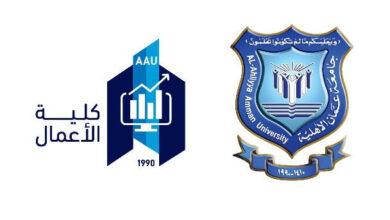"""صورة الاتحاد العالمي لتطوير كليات الأعمال (AACSB) يمنح كلية الأعمال في جامعة عمان الأهلية صفة""""الأهلية –Eligibility""""تمهيداً لحصولها على الاعتمادية العالمية"""