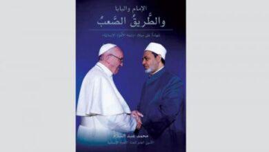 """صورة اسميك يبارك للمستشار عبدالسلام كتابه الجديد .. الإمام والبابا والطريق الصعب… شهادة على ميلاد وثيقة """"الأخوة_الإنسانية"""""""