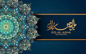 صورة عيد الأضحى المبارك الثلاثاء 20 تموز