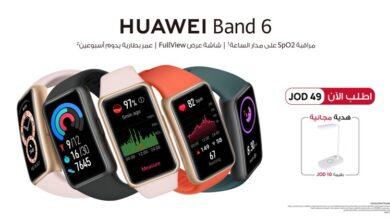 صورة هواوي تطلق سوار HUAWEI Band 6 الجديد كليًا والطلب المسبق يبدأ في الأردن اليوم