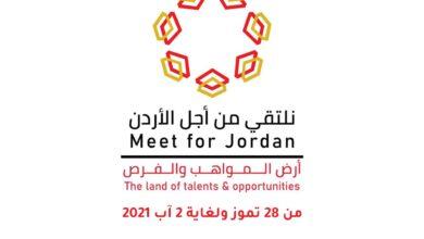 """صورة انطلاق مؤتمر """"نلتقي من أجل الأردن"""" الرقمي بالتعاون مع """"أبوغزاله المعرفي"""" في 28 تموز 21"""