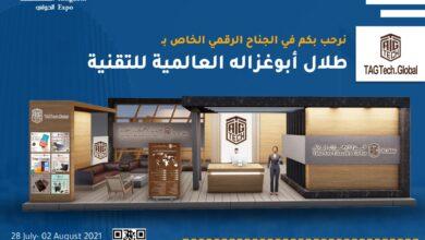 صورة أبوغزاله للتقنية تعرض منتجاتها في معرض المملكة الافتراضي الدولي الأول