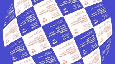 """صورة """" معهد غوته-الأردن """" يطلق برنامج تكوين لتسريع الشركات الناشئة"""" في مجال التصميم"""