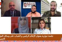 """صورة جلسة حوارية في """"ملتقى أبوغزاله"""" حول """"الإعلام الرقمي والشباب على وسائل التواصل الاجتماعي"""""""